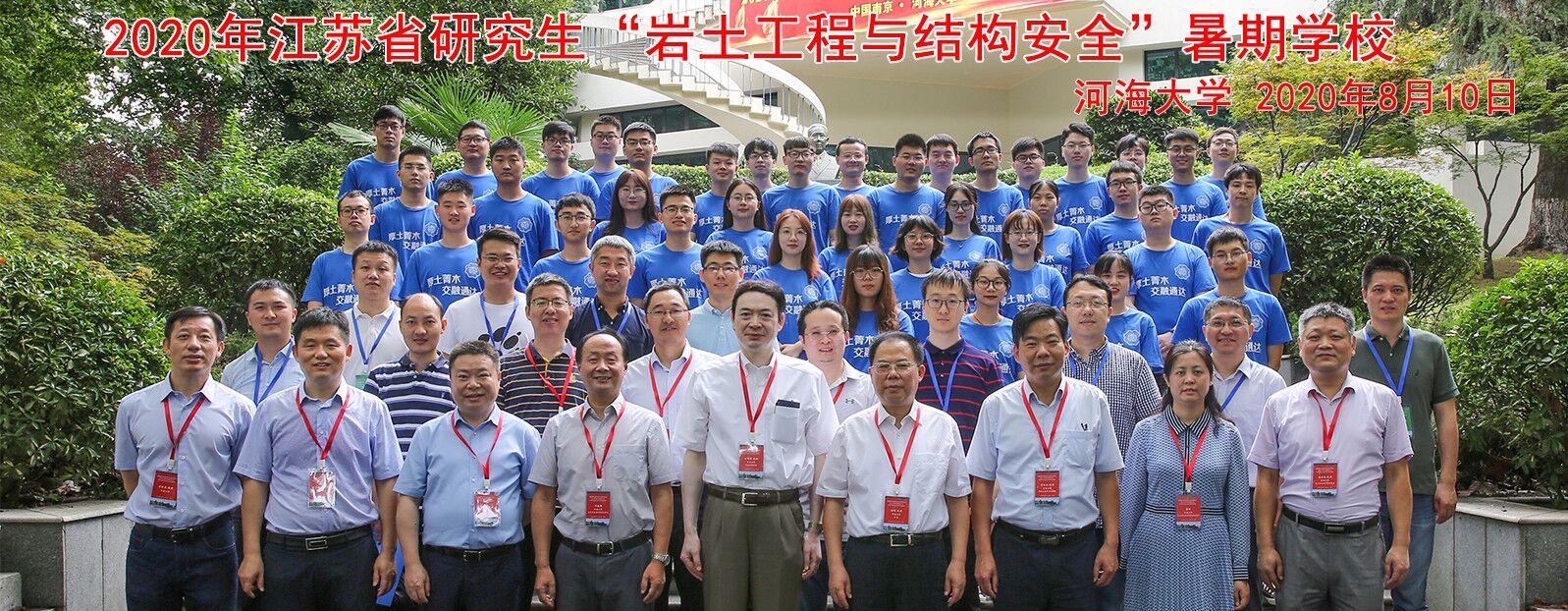 """2020年江苏省研究生""""岩土工..."""